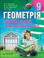 Гдз по геометрии 9 класс автор Мерзляк