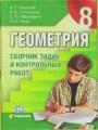 Гдз по геометрии 8 класс автор Полонський