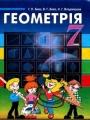 Гдз по геометрии 7 класс автор Бевз