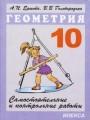 Гдз по геометрии 10 класс автор Ершова
