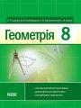 Гдз по геометрии 8 класс автор Ершова
