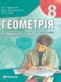Гдз по геометрии 8 класс автор Мерзляк