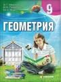 Гдз по геометрии 9 класс автор A. Мерзляк