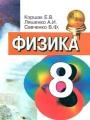 Гдз по физике 8 класс автор Коршак