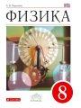 Гдз по физике 8 класс автор Пёрышкин