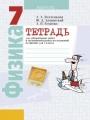 Гдз по физике 7 класс автор Исаченкова