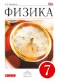 Гдз по физике 7 класс автор Пёрышкин