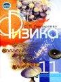 Гдз по физике 11 класс автор Гончаренко