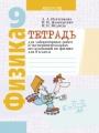 Гдз по физике 9 класс автор Исаченкова