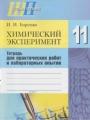 Гдз по химии 11 класс автор Борушко