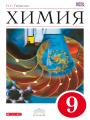 Гдз по химии 9 класс автор Габриелян