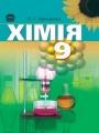 Гдз по химии 9 класс автор Ярошенко