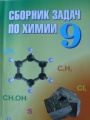 Гдз по химии 9 класс автор Хвалюк