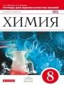 Гдз по химии 8 класс автор Габриелян