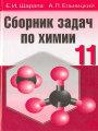 Гдз по химии 11 класс автор Шарапа