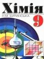 Гдз по химии 9 класс автор Буриньска