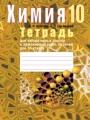 Гдз по химии 10 класс автор Шарапа