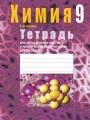 Гдз по химии 9 класс автор Шарапа