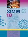 Гдз по химии 10 класс автор Ярошенко