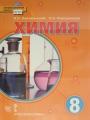 Гдз по химии 8 класс автор Новошинский
