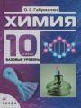 Гдз по химии 10 класс автор Габриелян