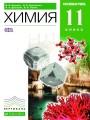 Гдз по химии 11 класс автор Ерёмин В