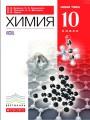 Гдз по химии 10 класс автор Ерёмин