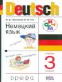 Гдз по немецкому языку 3 класс автор Гальскова