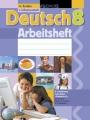Гдз по немецкому языку 8 класс автор Будько