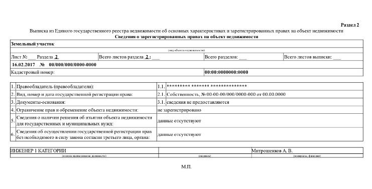 Госпошлина для регистрации права собственности дачного дома