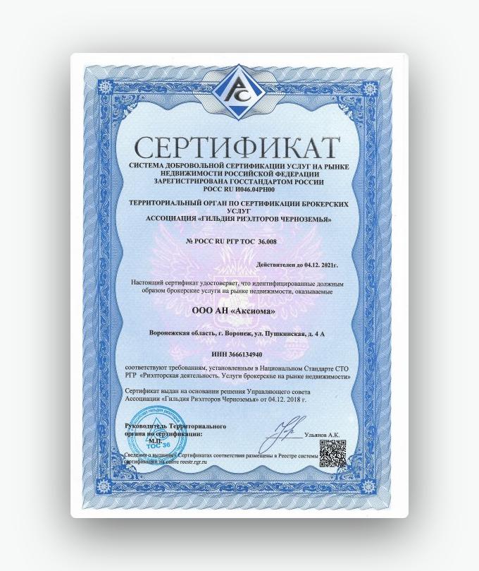 Сертификат из Единого реестра агенств по недвижимости