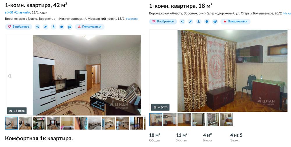 Слева — квартира с 20  фотографиями. Справа — квартира с 6 фотографиями одной комнаты.