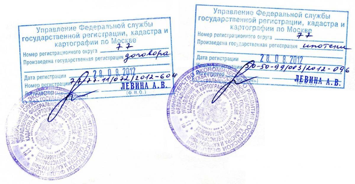 Регистрация ДДУ в Росрестре: номер, штамп и дата.