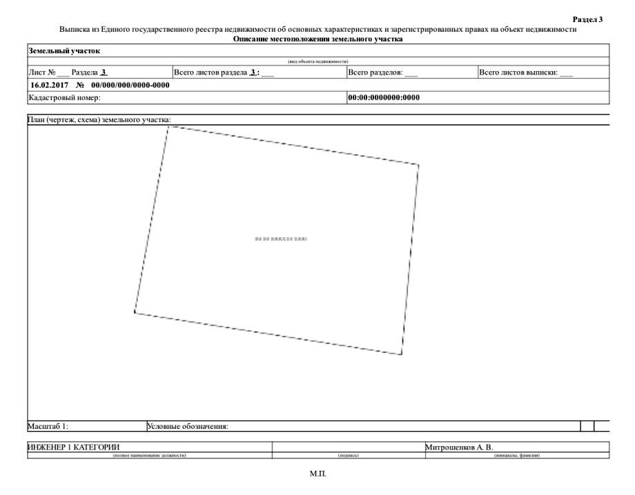 Выписка из ЕГРН без номера - образец, раздел 3