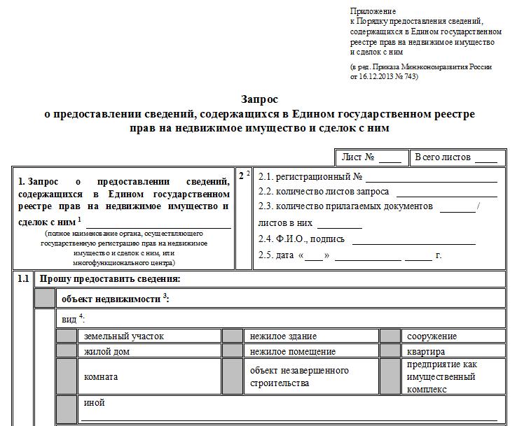 Где получить выписку из. - 2ann.ru