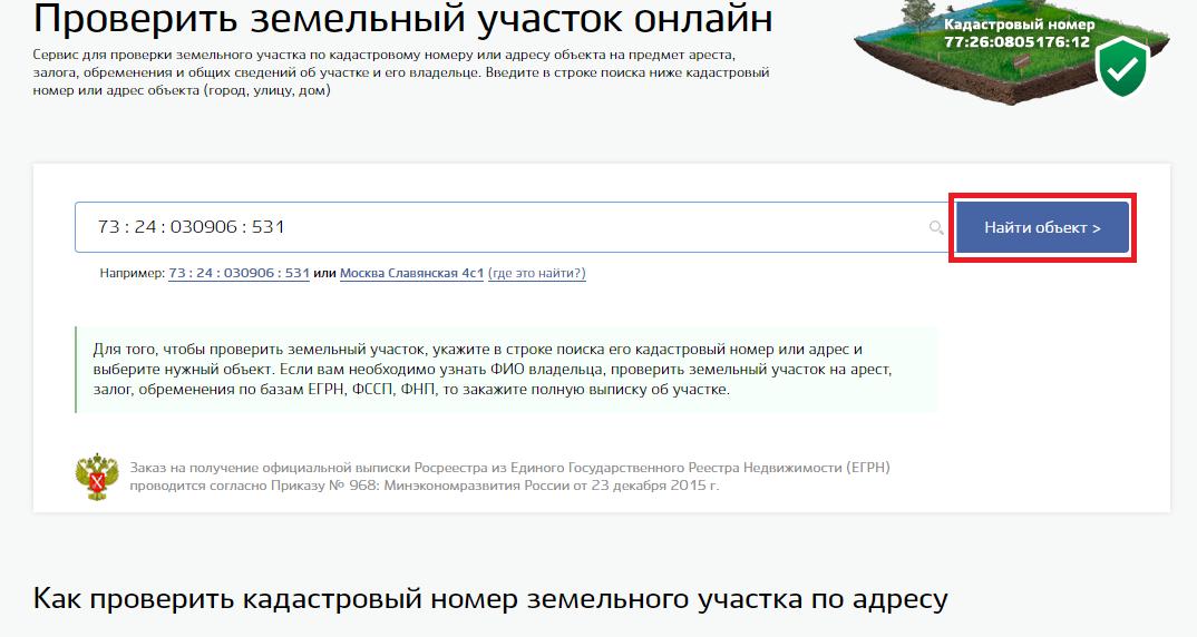 Московская прокуратура номер