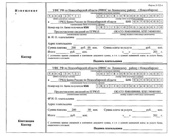 Пакет документов для. - otkryt-ooo.ru