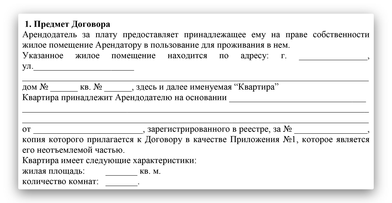 Предмет договора аренды квартиры