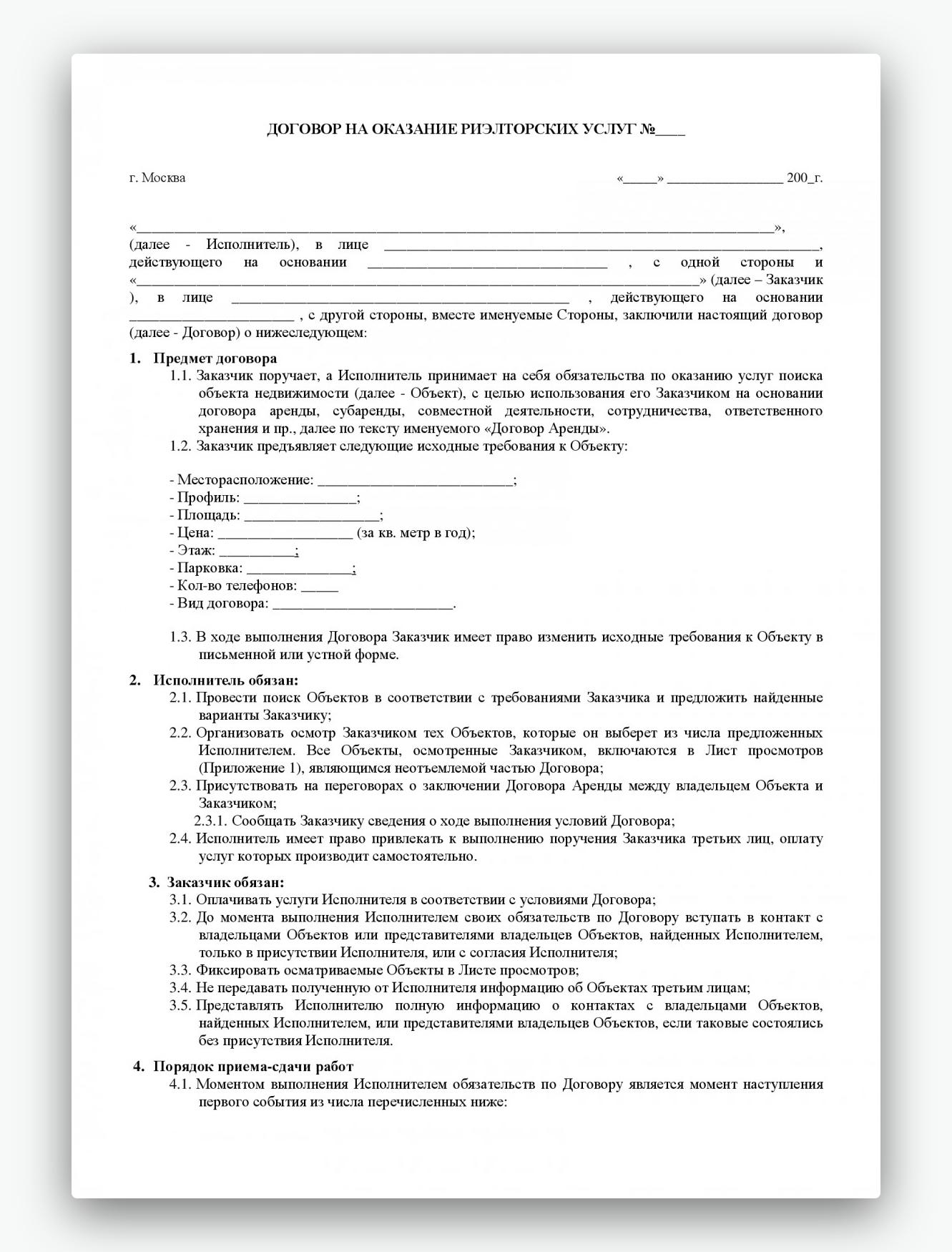 Договор на оказание риелторовских услуг