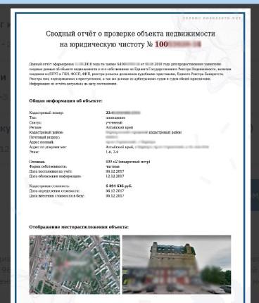 Образец сводного отчета о полной проверке объекта недвижимости