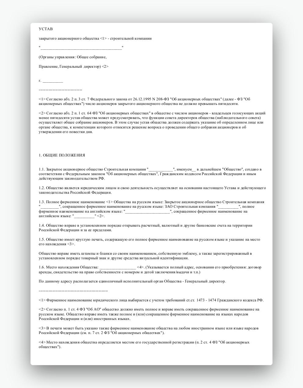 Устав строительной компании