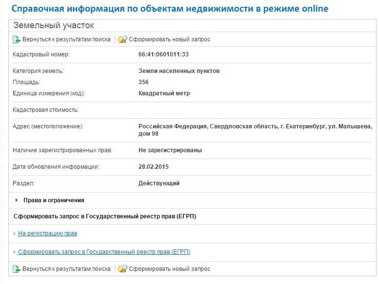 Как получить сведения из ЕГРЮЛ или ЕГРИП | Москвичи.