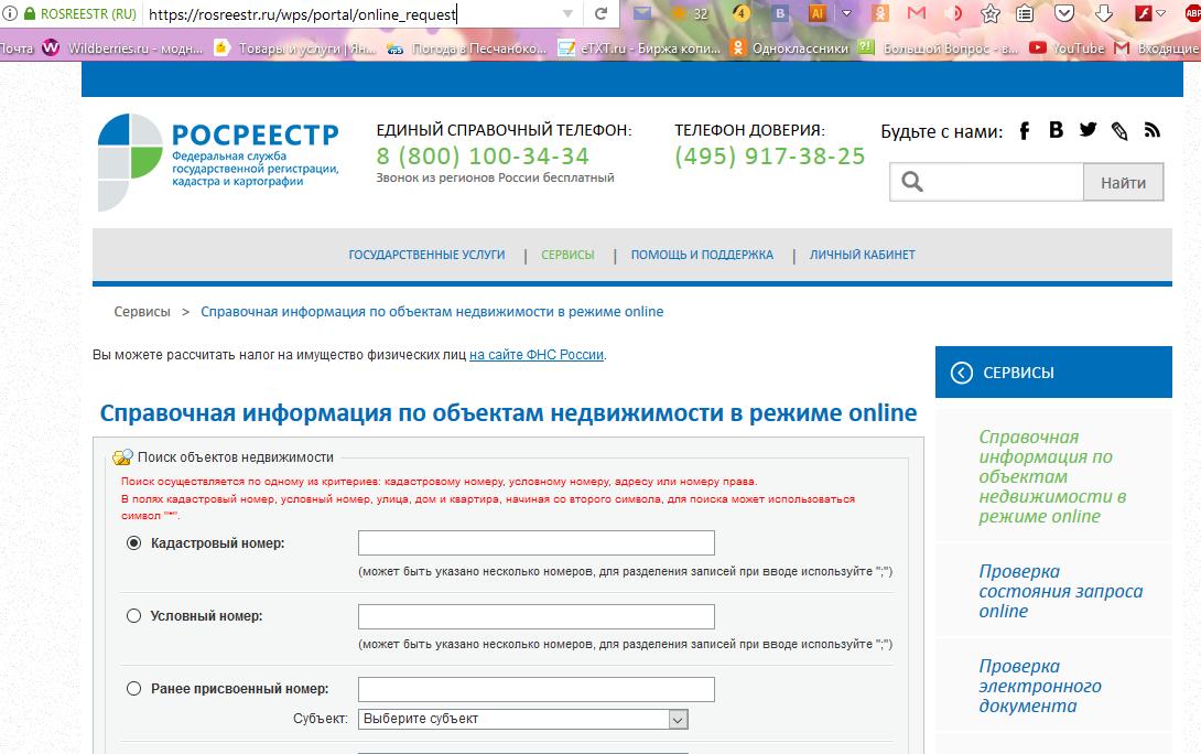Как заказать выписки ЕГРН по кадастровым номерам - сайт Росреестра