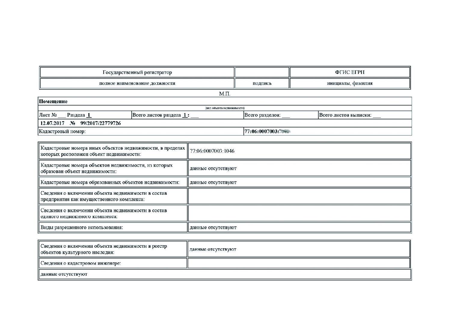Как получить сведения из единого реестра субъектов мсп.