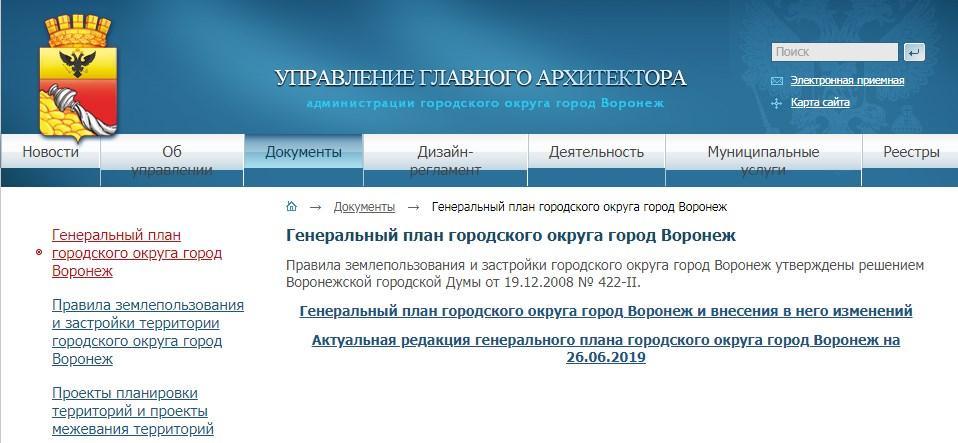 Сайт администрации г. Воронеж