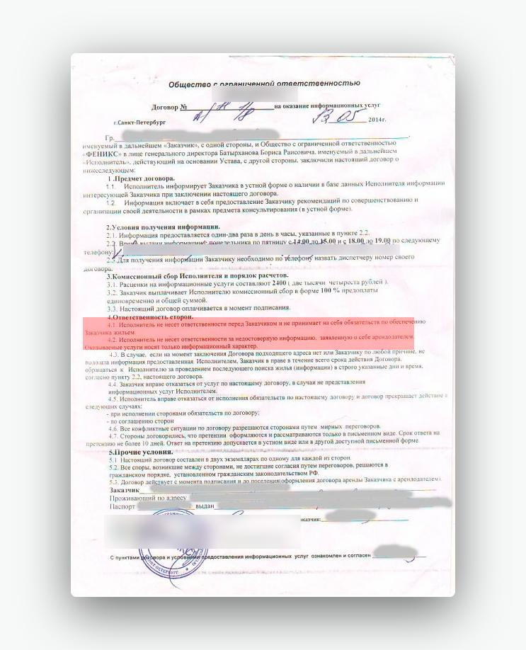 Договор информационного агенства. Обратите внимание на красное поле: в договоре прописано, что заказчик не несет ответсвенности за информацию и заселение в квартиру